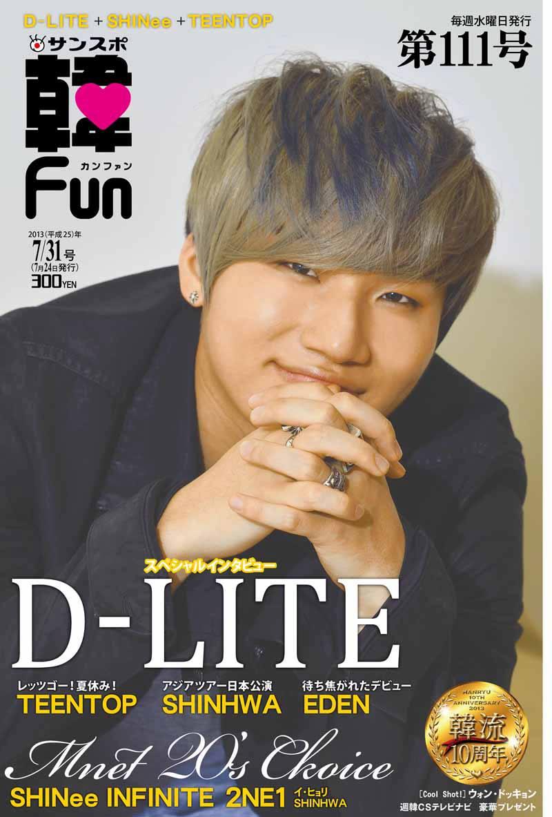 Dae Sung - Kan Fun - Aug2013 - 01.jpg