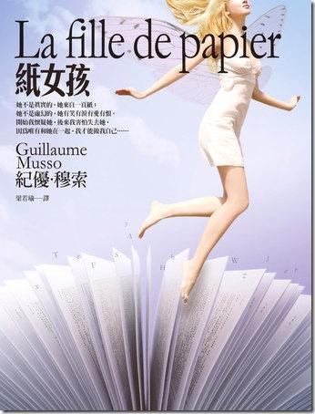 紀優・穆索 -- 紙女孩