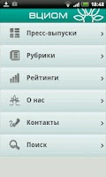 Screenshot of ВЦИОМ