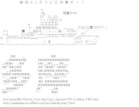 [AA]Kuma (Battle ship Kuma)