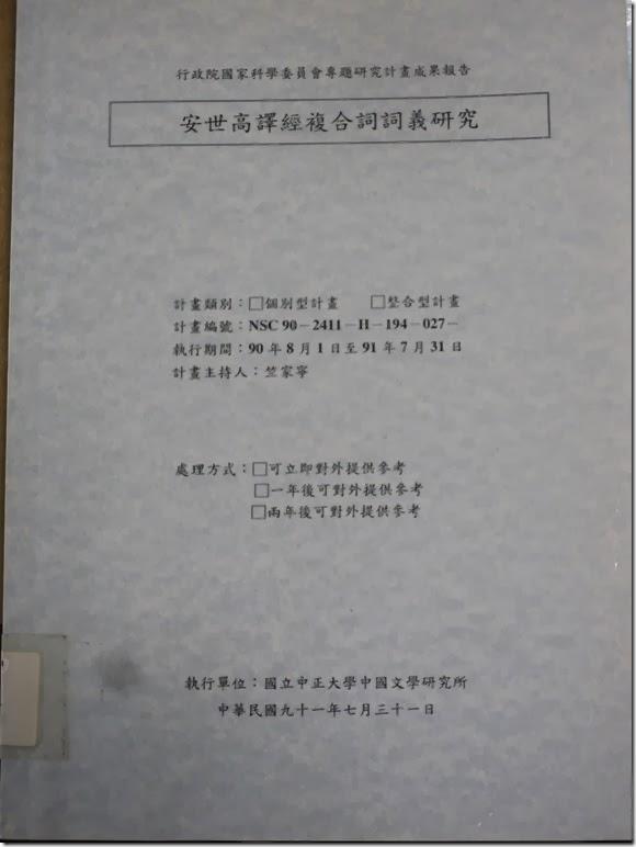 P1160432