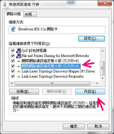 comodo firewall secure DNS block 006