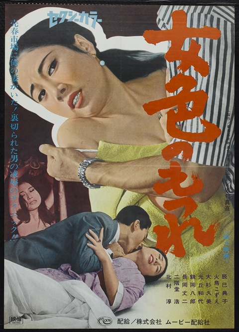 Bondage Of Lust 1968 01