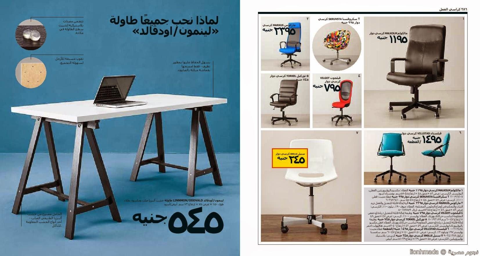 img6cd27ce128ae43172a49a3a46e658865 صور كتالوج ايكيا مصر ikia للديكورات