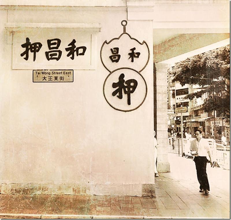 The-Pawn---Wanchai
