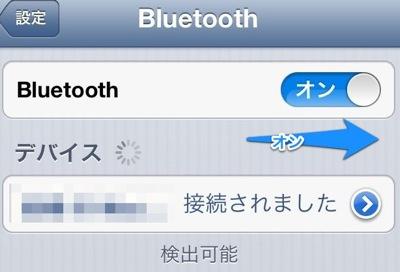 Bluetooth接続オン