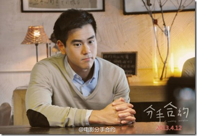 Wedding Invitation 分手合約 - Eddie Peng 彭于晏 05