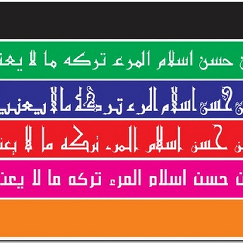 4 Arabic Fonts bergaya kufi