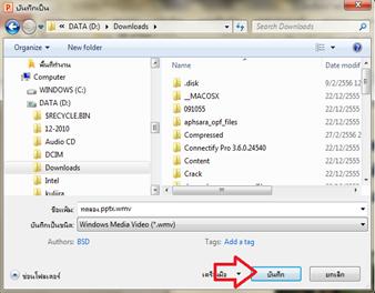 การแปลงไฟล์ powerpoint เป็นวีดีโอแบบง่าย ๆ