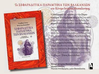 Τα Σεφαραδίτικα παραμύθια των Βαλκανίων στο Κέντρο Ιστορίας Θεσσαλονίκης