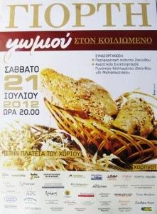 Το «Σπάρτο» στη Γιορτή Ψωμιού σήμερα στη Ζάκυνθο (21-7-2012)
