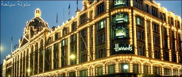هارودز لندن