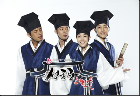 Sungkyunkwan1