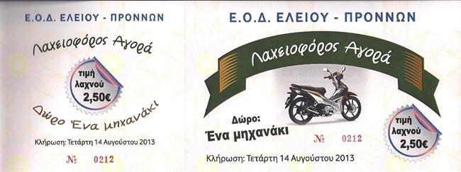 Πανηγύρι στο Μαρκόπουλο για την αγορά πυροσβεστικού οχήματος (14.8.2013)