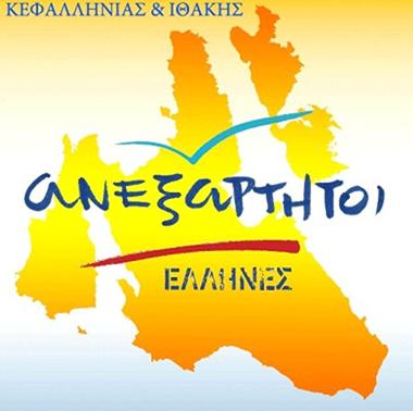 Συνέδριο των Ανεξαρτήτων Ελλήνων: Ποιοι είναι οι σύνεδροι από την Κεφαλονιά
