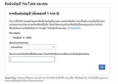 อัพโหลดวีดีโอได้นานกว่า 15 นาทีใน youtube