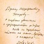 Автограф Твардовског
