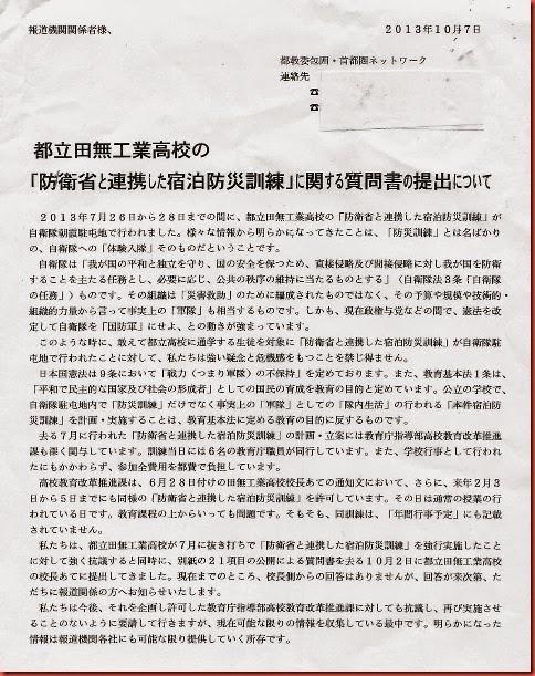 Image2-報道