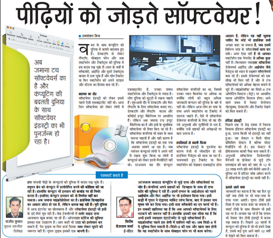 ePandit_in_Amar_Ujala_10May2012