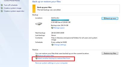 การทำการ restore ใน windows 7