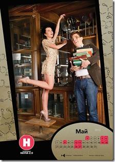 Гламурненько о науке - календарь на 2012 - май
