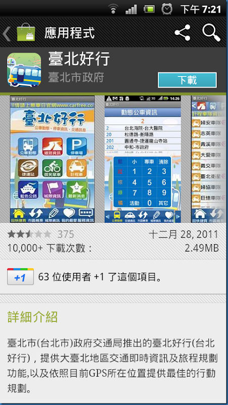 screenshot_2012-01-03_1921