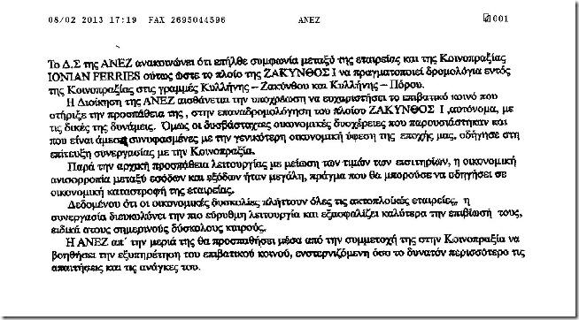 Στη κοινοπραξία της Ionian Ferries εισέρχεται η ANEZ…