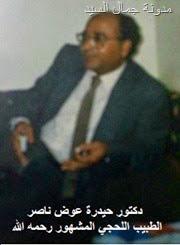 د. حيدره عوض ناصر2