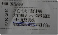2012-11-11 老婆生日-和原 035