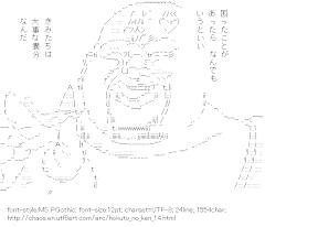 [AA]Hert (Hokuto no ken)