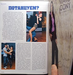Журнал «Ривьера». Май 2011 Тема номера: «Потанцуем?»
