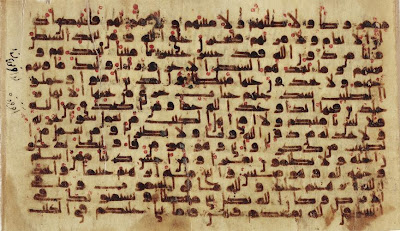 Folio from a Koran | Origin:  Iran | Period: 9th-10th century | Details:  Not Available | Type: Brown ink, red paint on parchment | Size: H: 8.5  W: 14.3  cm | Museum Code: S1998.12 | Photograph and description taken from Freer and the Sackler (Smithsonian) Museums.