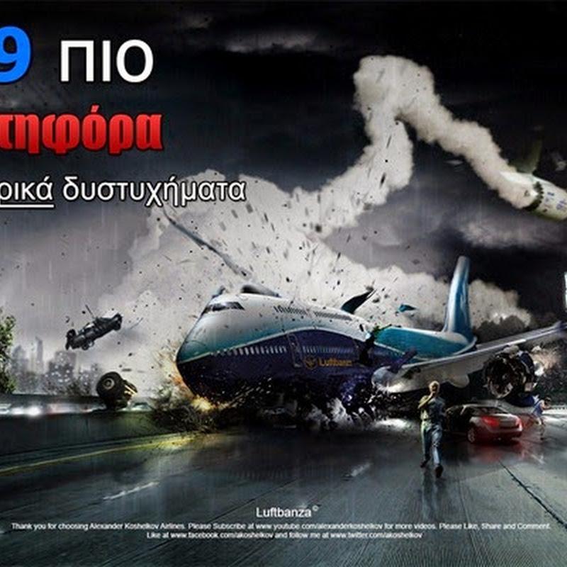 Οι 9 πιο θανατηφόρες συντριβές αεροπλάνων στην ιστορία