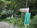 遵循往聖母登山步道的指示牌