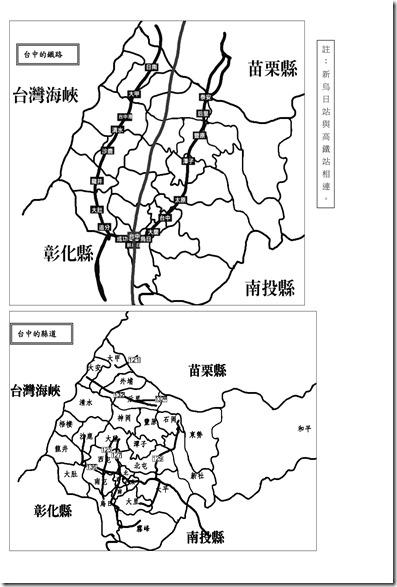 學習單101207家鄉的道路地圖_02