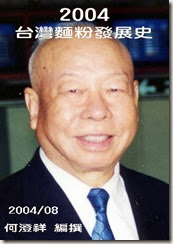 2004-08-麵粉發展史