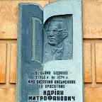 Мемориальная доска в честь Топорова А. М., Николаев, (09.10.2009)