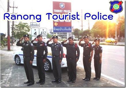 ตำรวจท่องเที่ยว