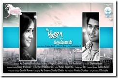 hi-pooja-i-am-krishnan-mp3-songs-download