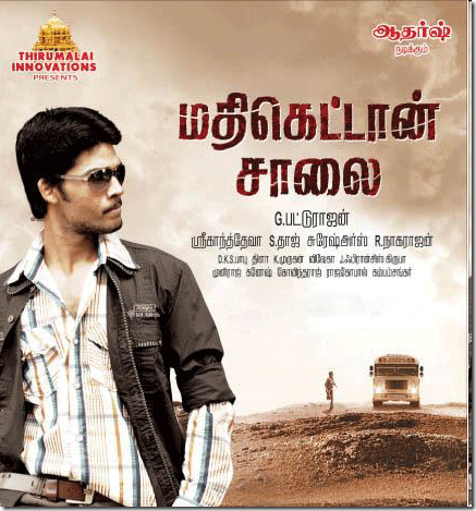 Download Mathikettan Salai MP3 Songs|Mathikettan Salai Tamil Movie MP3 Songs Download