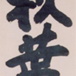 Hakuin, Akiba San DaiGongen (Autumn leaves, the Mountain, he Great Rebirth f the Buddha!).jpg