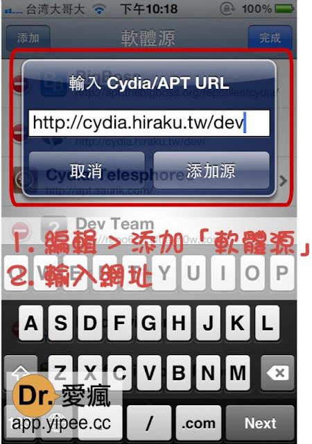 輸入軟體源網址.jpg