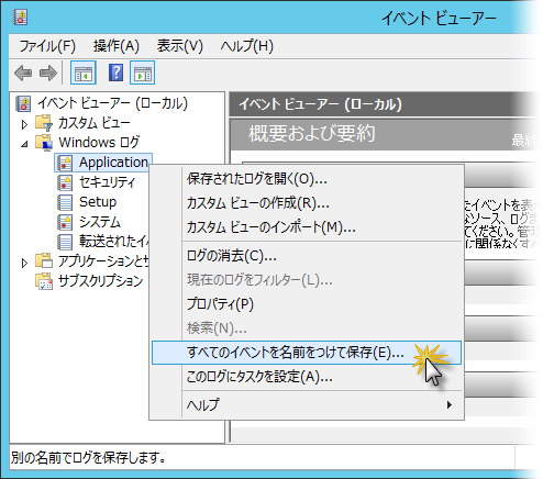 Event Viewer / WS2012