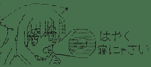 霧谷希の「はやく寝にゃさい」(迷い猫オーバーラン!)