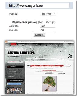 скриншот_онлайн