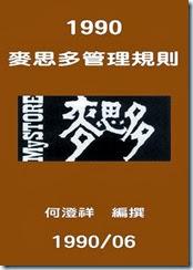 1990-05-管理規則