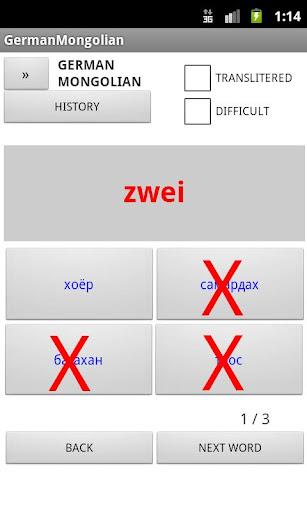 玩書籍App|Mongolian German Dictionary免費|APP試玩