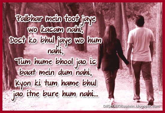 Boy_Girl_Walking_Street_Friends_Shayari_190.jpg