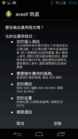 avast! 手機安全軟體-05