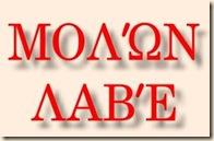 molon_labe_5